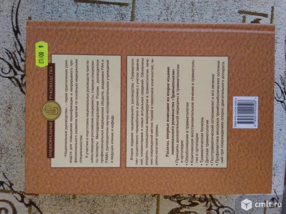 Продается национальное руководство по травматологии. Фото 2.
