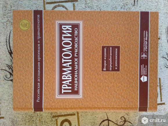 Продается национальное руководство по травматологии. Фото 1.