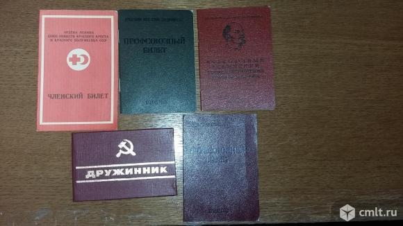Документы времен СССР. Фото 1.