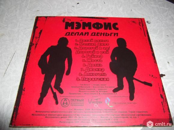 """CD группы """"МЕМФИС"""" 2008. Фото 3."""