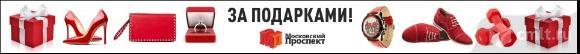 Тц Московский Проспект