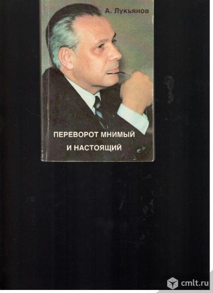 А.Лукьянов.Переворот мнимый и настоящий.. Фото 1.
