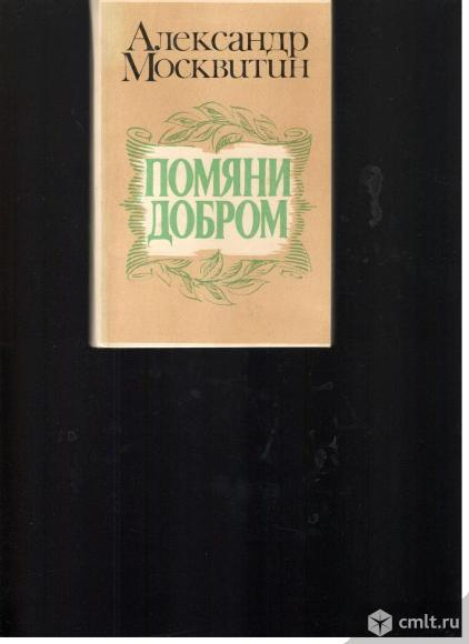 Александр Москвитин.Помяни добром. Книга стихов.. Фото 1.