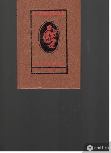Серия Поэтическая библиотека школьника.. Фото 2.