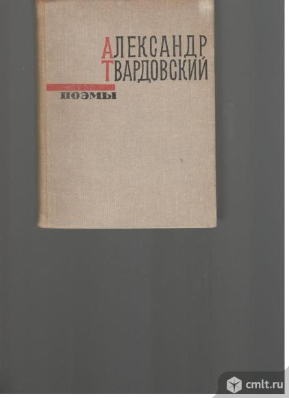 Александр Твардовский.Поэмы.. Фото 1.