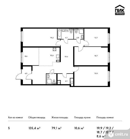 5-комнатная квартира 135,4 кв.м. Фото 1.