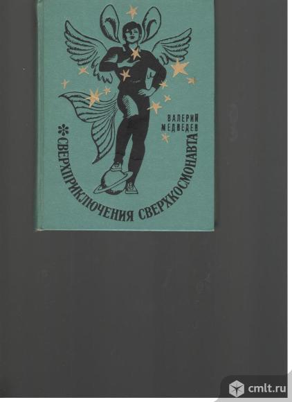 Валерий Медведев.Сверхприключения сверхкосмонавта.. Фото 1.