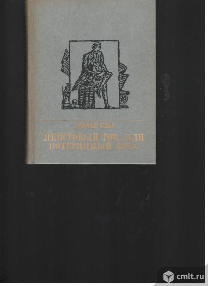 Серия Пламенные революционеры.