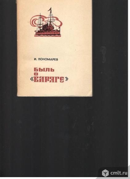 """И.Пономарев.Быль о """"Варяге""""."""