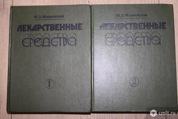 Книги по медицине. Фото 1.