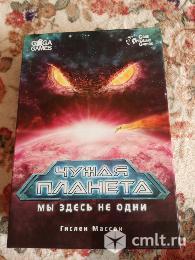 """Настольная игра """"чужая планета"""""""