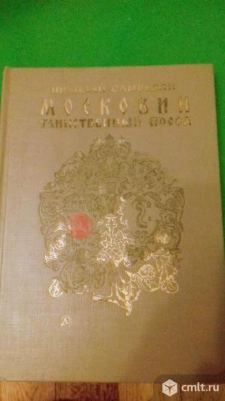 Самвелян Н. Г.