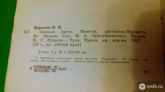 В. В. Вересаев