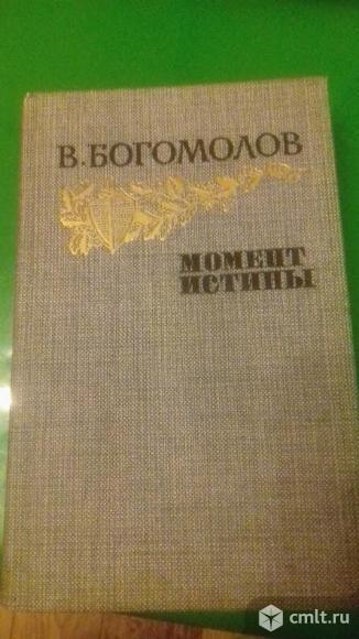 В. Богомолов
