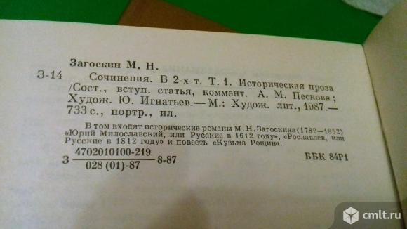 М. Н. Загоскин