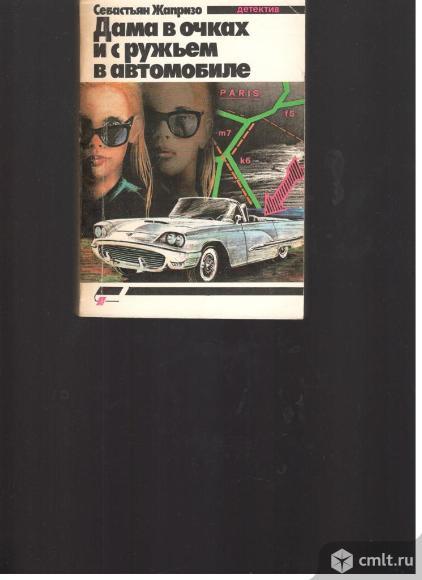 Себастьян Жапризо.Дама в очках и с ружьем в автомобиле.