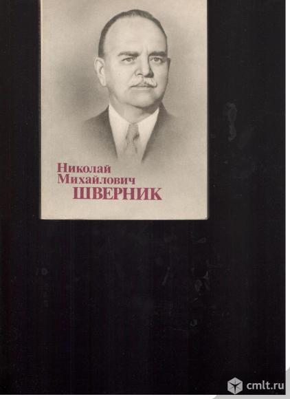 А.И.Мельчин.Николай Михайлович Шверник. Биографический очерк.. Фото 1.