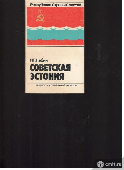 Серия Республики Страны Советов.. Фото 1.