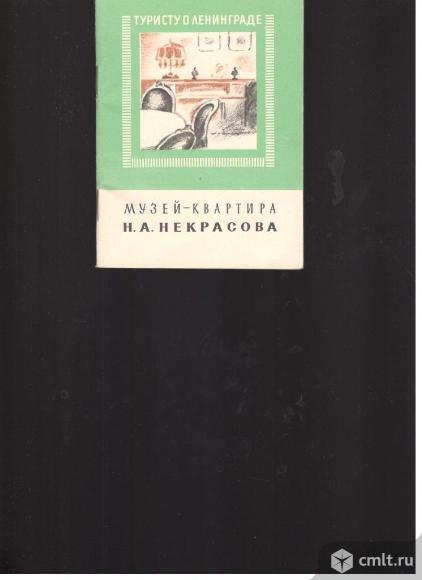 О.В.Ломан.Музей-квартира Н.А.Некрасова.. Фото 1.