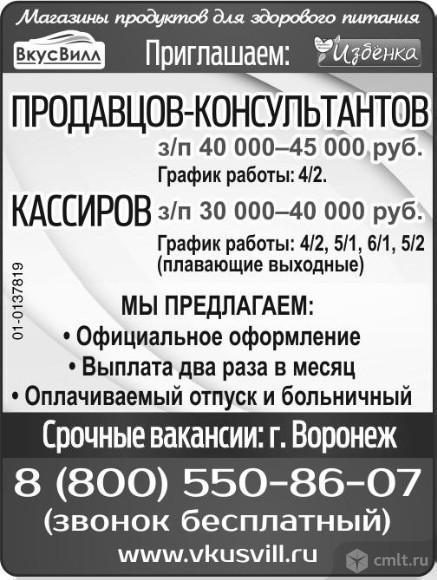 Продавцов-Консультантов,