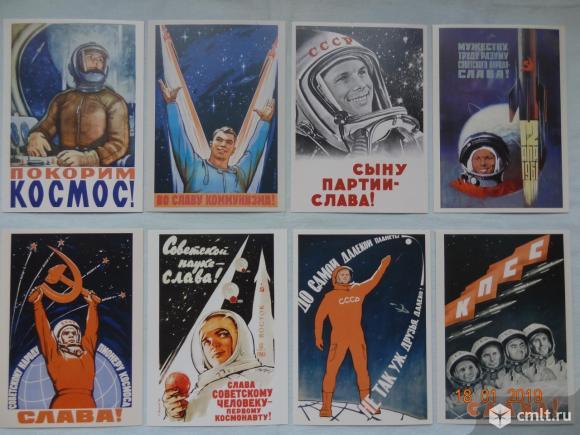 """Открытки """"космос"""". Фото 1."""