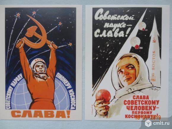 """Открытки """"космос"""". Фото 10."""