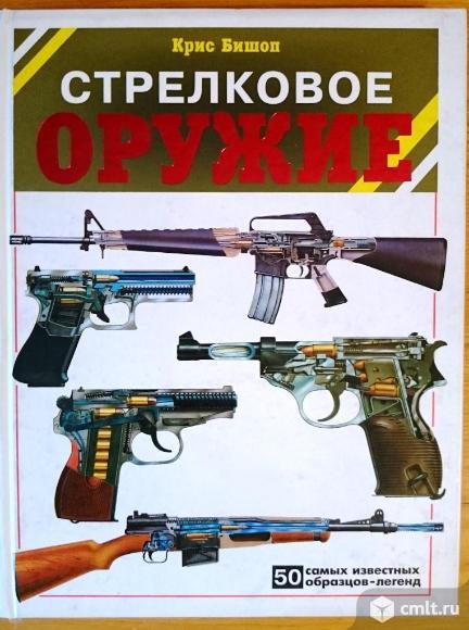 Стрелковое оружие Крис Бишоп