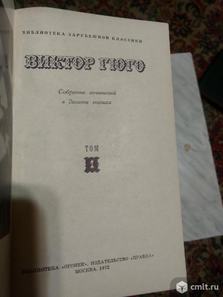 В. Гюго, 10 томов, собрание сочинений