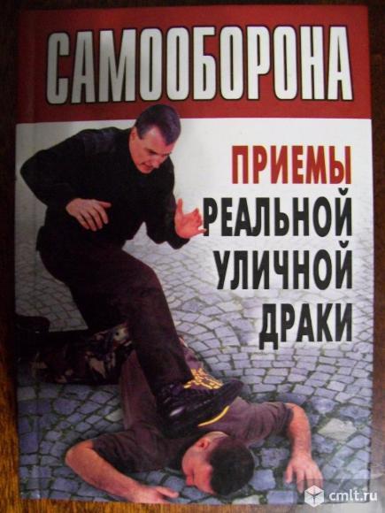 """Книга """" самооборона"""". Фото 1."""
