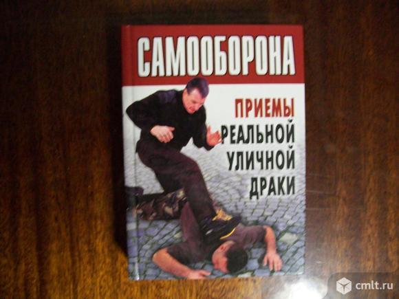 """Книга """" самооборона"""". Фото 2."""