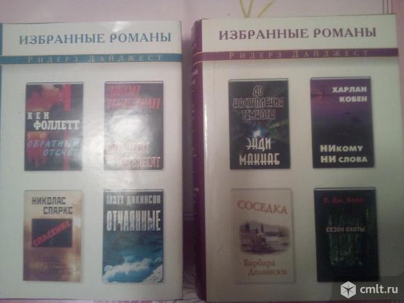 """Ридерз дайджест, серия """"Избранные романы"""" (4 кн.). Фото 1."""