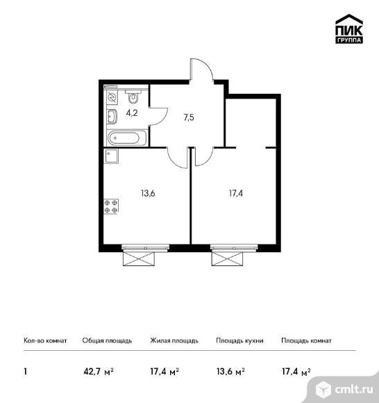 1-комнатная квартира 42,7 кв.м. Фото 1.
