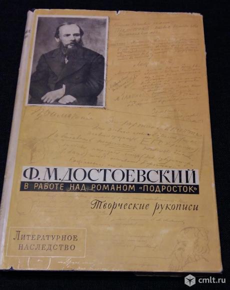 """Ф. М. Достоевский в работе над романом """"Подросток"""""""