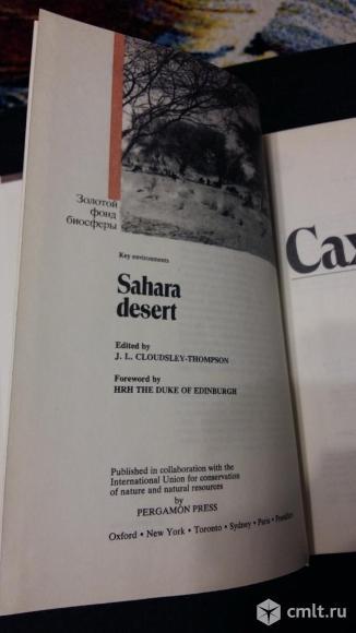 Сахара, Серия: Золотой фонд биосферы