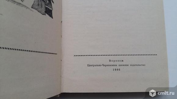 Е. И. Замятин,Повести и рассказы. Фото 3.