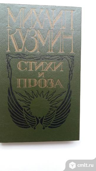 Михаил Кузьмин, Стихи и проза