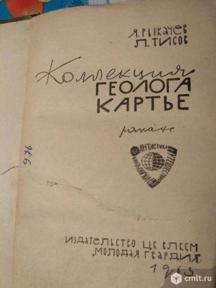 Книга. Фото 2.