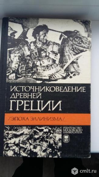 Источниковедение Древней Греции (эпоха эллинизма)