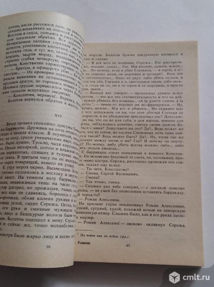 В. Ропшин (Б. Савинков) Забытая книга
