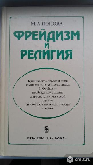 Фрейдизм и религия
