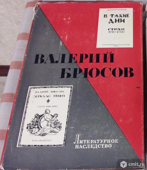 Валерий Брюсов  Литературное наследство