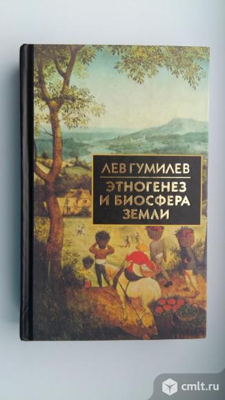 Лев Гумилев, Этногенез и биосфера Земли