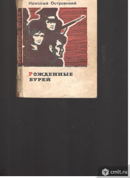 Николай ОстровскийРожденные бурей.. Фото 1.