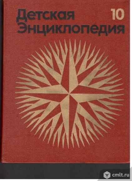 Детская энциклопедия в 12 томах. 1977 г.