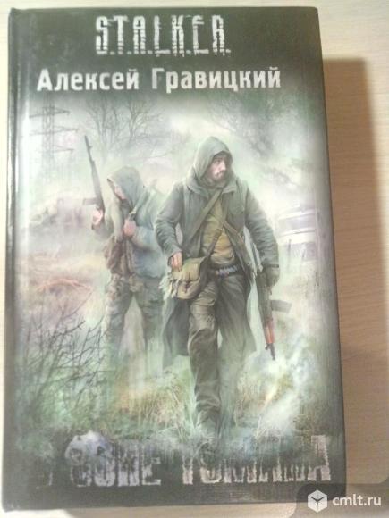 Сталкер В Зоне Тумана Алексей Гравицкий