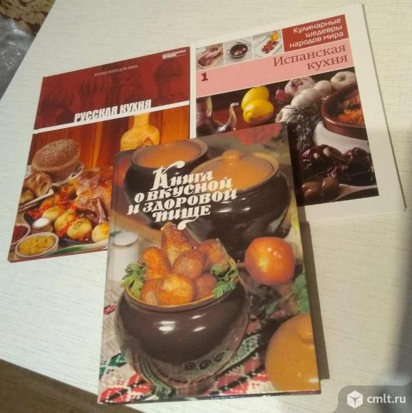 Книги о Вкусной и Здоровой пищи. Фото 1.