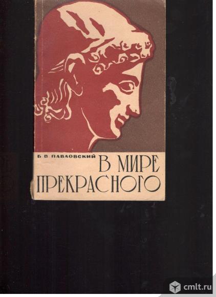 Б.В.Павловский.В мире прекрасного.. Фото 1.