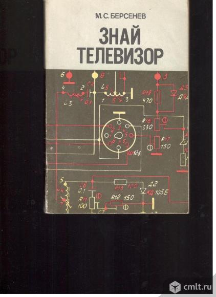 М.С.Берсенев.Знай телевизор.. Фото 1.