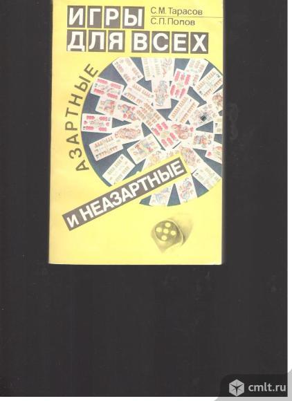С.М.Тарасов. С.П.Попов.Игры для всех, азартные и неазартные.