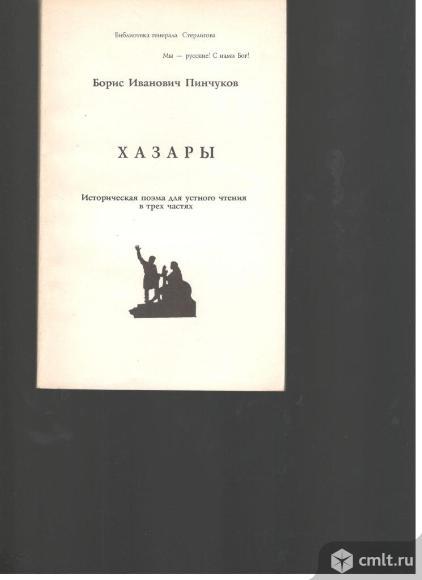 Борис Иванович Пинчуков.Хазары.Историческая поэма для устного чтения.